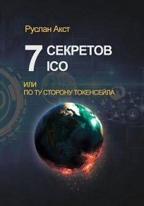 Скачать 7 секретов ICO. Или По ту сторону токенсейла