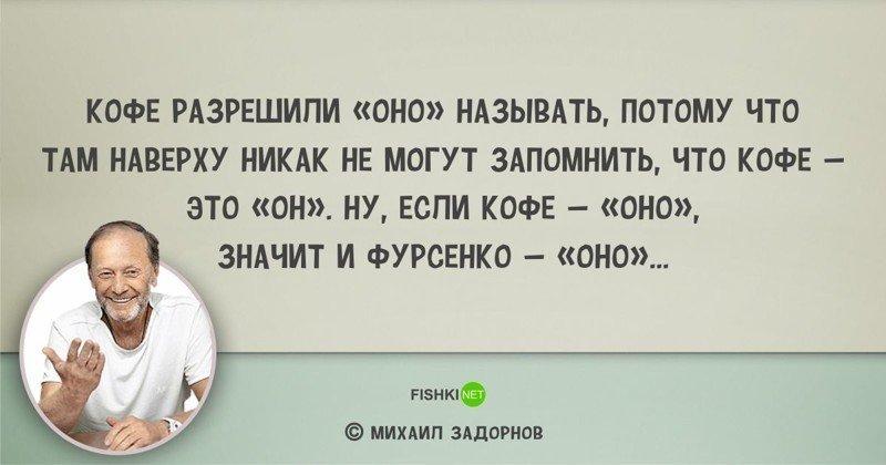Михаил Николаевич Задорнов 7.1539951927