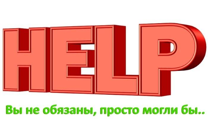 Помощь сайту - HELP