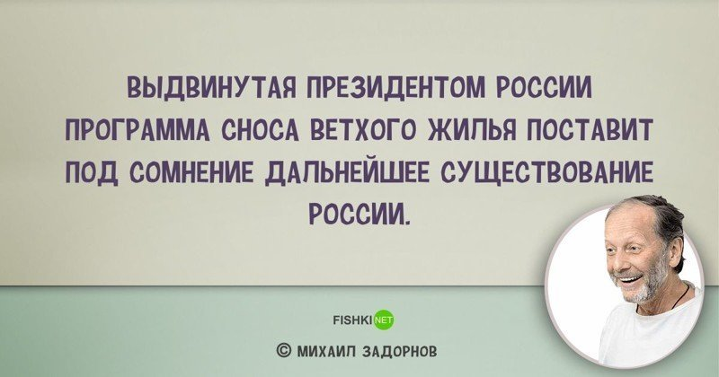 Михаил Николаевич Задорнов 8.1539951966