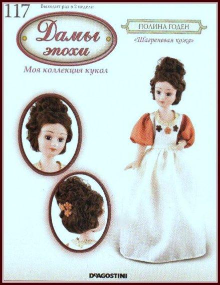 Дамы эпохи №116 - Александра Верейская