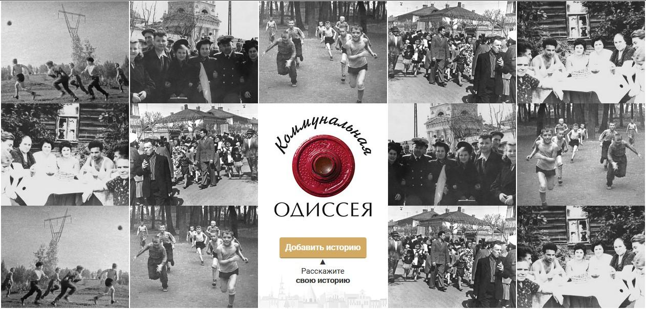 «Коммунальная Одиссея» стала лучшим реализованным проектом музейного конкурса