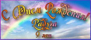 Поздравление на День Рождения Радуги! 9let.1574014355