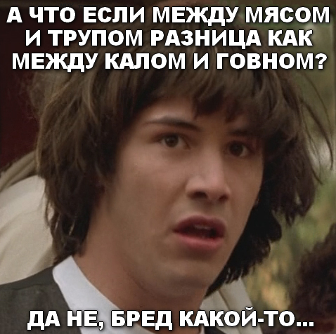 http://ipic.su/img/img7/fs/Achtoeslimezhdumyasomitrupomraznicakakmezhdukalomigovnom.1482165382.png