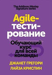 Скачать Agile-тестирование. Обучающий курс для всей команды