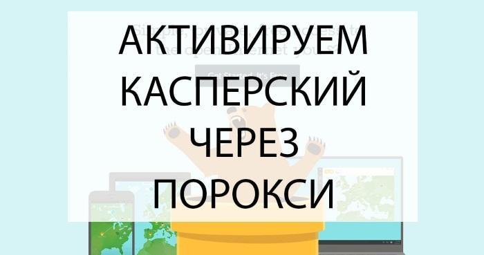 Активируем антивирус Касперского с прокси