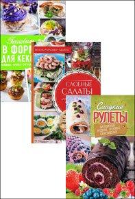 Скачать Сборник произведений А.Черкашиной (3 книги) бесплатно