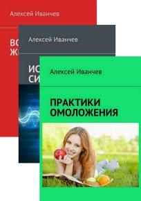 Скачать Сборник произведений А.Иванчева (5 книг)
