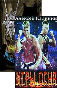 Скачать Сборник произведений А.Калинин (2 книги)