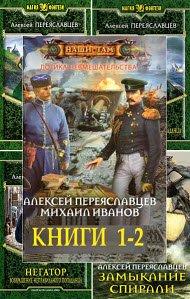 Скачать Сборник произведений А. Переяславцева (10 книг)
