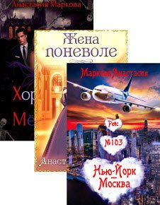Скачать Сборник произведений А.Марковой (10 книг)