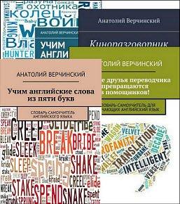 Скачать Анатолий Верчинский. Сборник из 12 книг