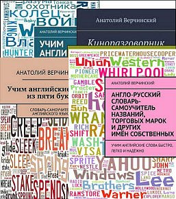 Скачать Анатолий Верчинский. Сборник из 13 книг бесплатно