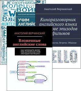 Скачать Сборник произведений А.Верчинского (4 книги)