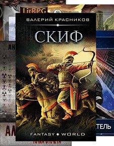 Скачать Красников А., Красников В. - Собрание сочинений (16 книг)