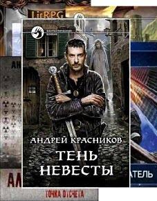 Скачать Сборник произведений А. Красникова (14 книг)