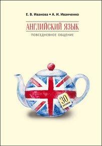 Скачать Английский язык. Повседневное общение: 30 уроков
