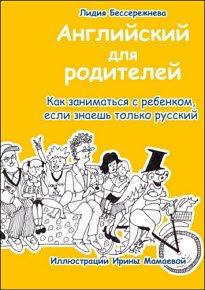 Скачать Английский для родителей. Как заниматься с ребенком, если знаешь только русский
