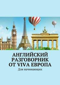 Скачать Английский разговорник от Viva Европа. Для начинающих