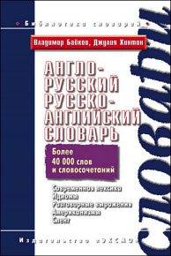 Скачать Англо-русский, русско-английский словарь. Более 40000 слов и словосочетаний