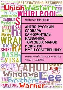 Скачать Англо-русский словарь-самоучитель названий, торговых марок и других имён собственных бесплатно