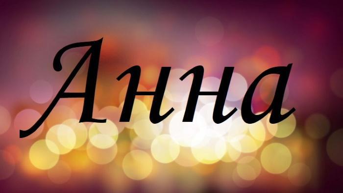 Значение имени Анна