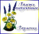 """Галерея выпускников """"Гармония"""" Anons.1530214119"""