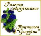 """Галерея выпускников """"Принцесса Georgina"""" Anons.1549276154"""