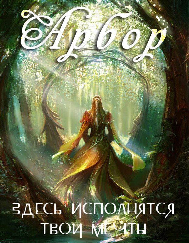 http://ipic.su/img/img7/fs/Arbor.1459016832.jpg
