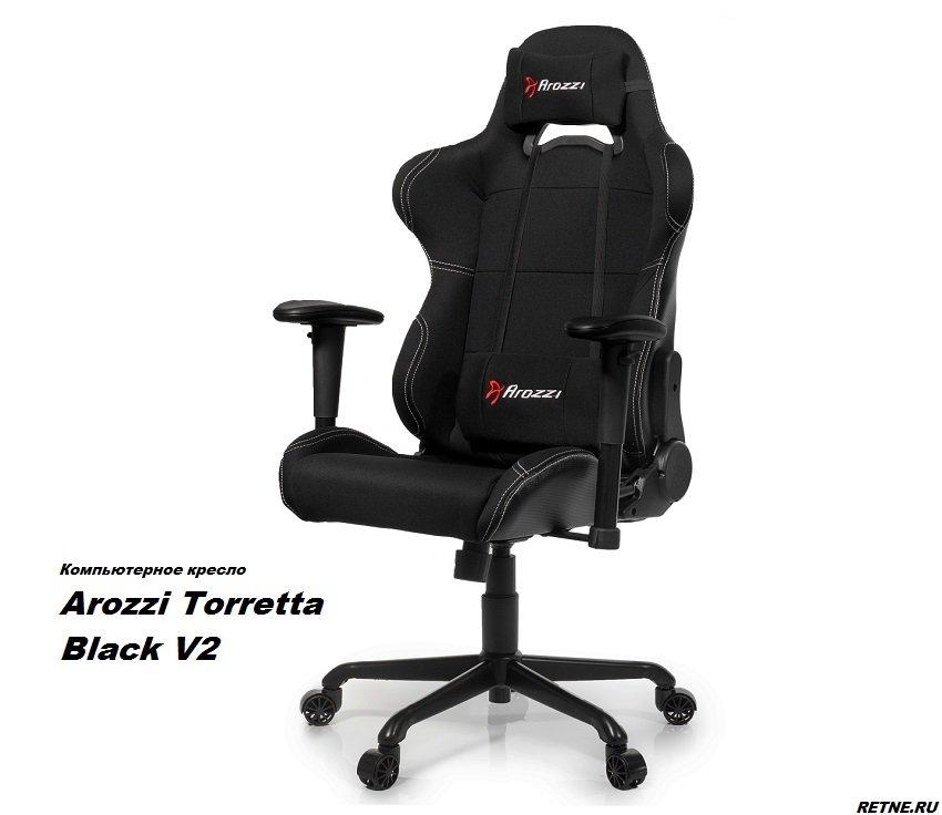 стул игровой Arozzi  Torretta black