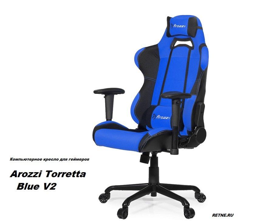Arozz i- Torretta -bluе