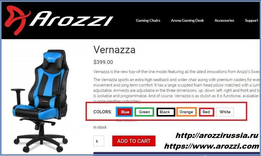 кресла Arozzi Vernazza