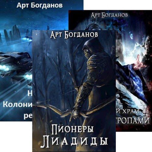 Скачать Сборник произведений А.Богданова (12 книг)