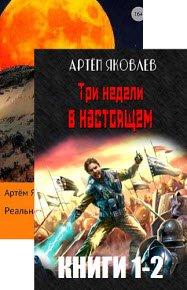 Скачать Сборник произведений А. Яковлева (3 книги)