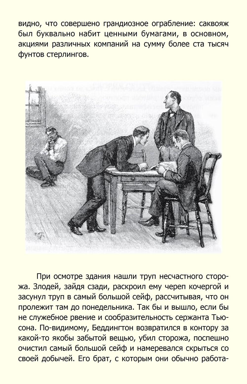 http://ipic.su/img/img7/fs/ArturKonanDojl.1579349035.jpg