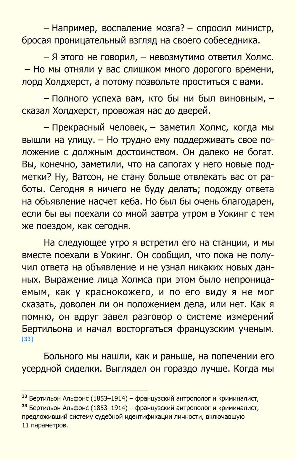 http://ipic.su/img/img7/fs/ArturKonanDojl.1579349036.jpg