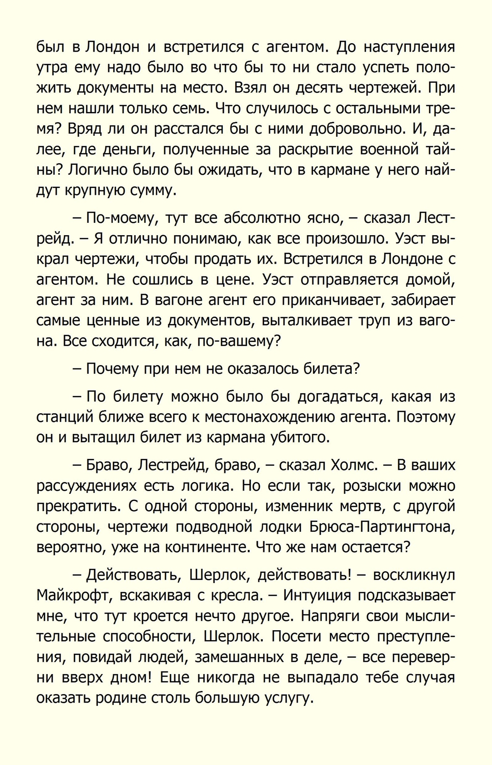 http://ipic.su/img/img7/fs/ArturKonanDojl.1579349040.jpg