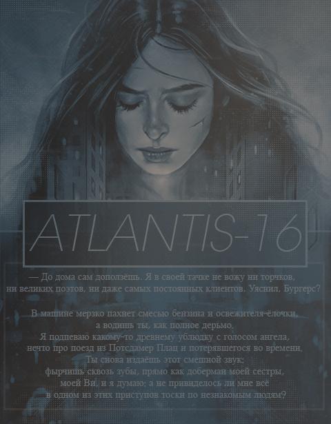 http://ipic.su/img/img7/fs/Atlantida31.1536346228.png