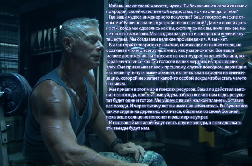 http://ipic.su/img/img7/fs/Avatar-(film)-filmy-chelovechestvo-smert-ksenosam-2653571.1472804045.png