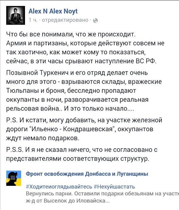 Начальник донецкой милиции попал под обстрел террористов вблизи Гнутово - Цензор.НЕТ 8312