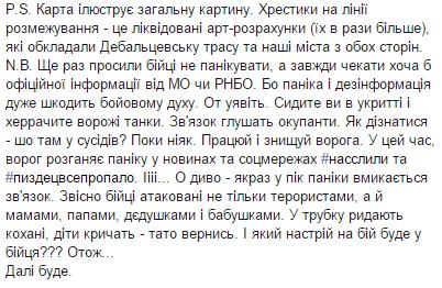 ГПУ проверяет информацию относительно попыток подкупа Ахметовым украинских бойцов в Счастье - Цензор.НЕТ 9638