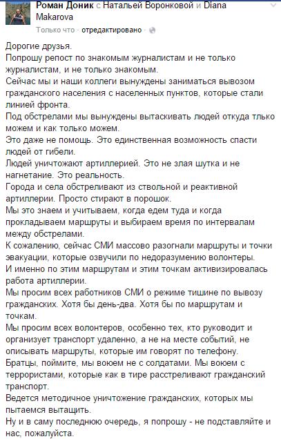 Нельзя допустить, чтобы ситуация в Украине вышла из-под контроля, - глава МИД Германии - Цензор.НЕТ 3610