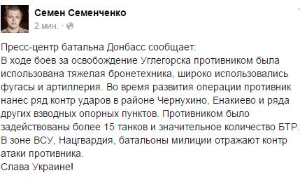 Вчерашний обстрел Донецка - провокация террористов, - спикер АТО - Цензор.НЕТ 325