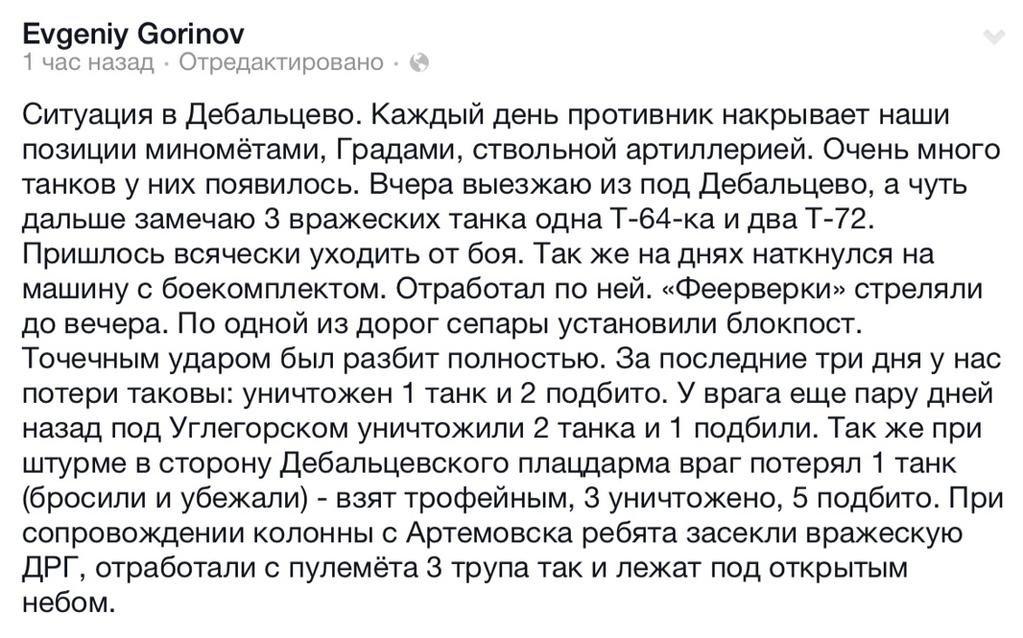"""В """"Киевстаре"""" объяснили, почему отключили мобильную связь части Донбасса - Цензор.НЕТ 1708"""