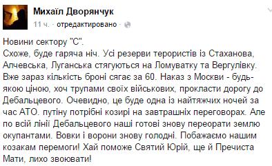 """""""Ротация"""" террористов: в Горловку перебросили до 300 наемников и 20 единиц техники, включая танки и """"зенитки"""" - Цензор.НЕТ 9233"""