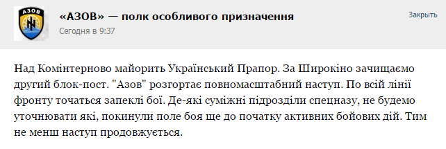 Ночью террористы увеличили попытки штурма позиций украинской армии: самой горячей точкой остается Дебальцево, - пресс-центр АТО - Цензор.НЕТ 9011