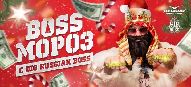 Новогодняя битва «Boss Мороз» с Big Russian Boss на Радио Рекорд - Новости радио OnAir.ru
