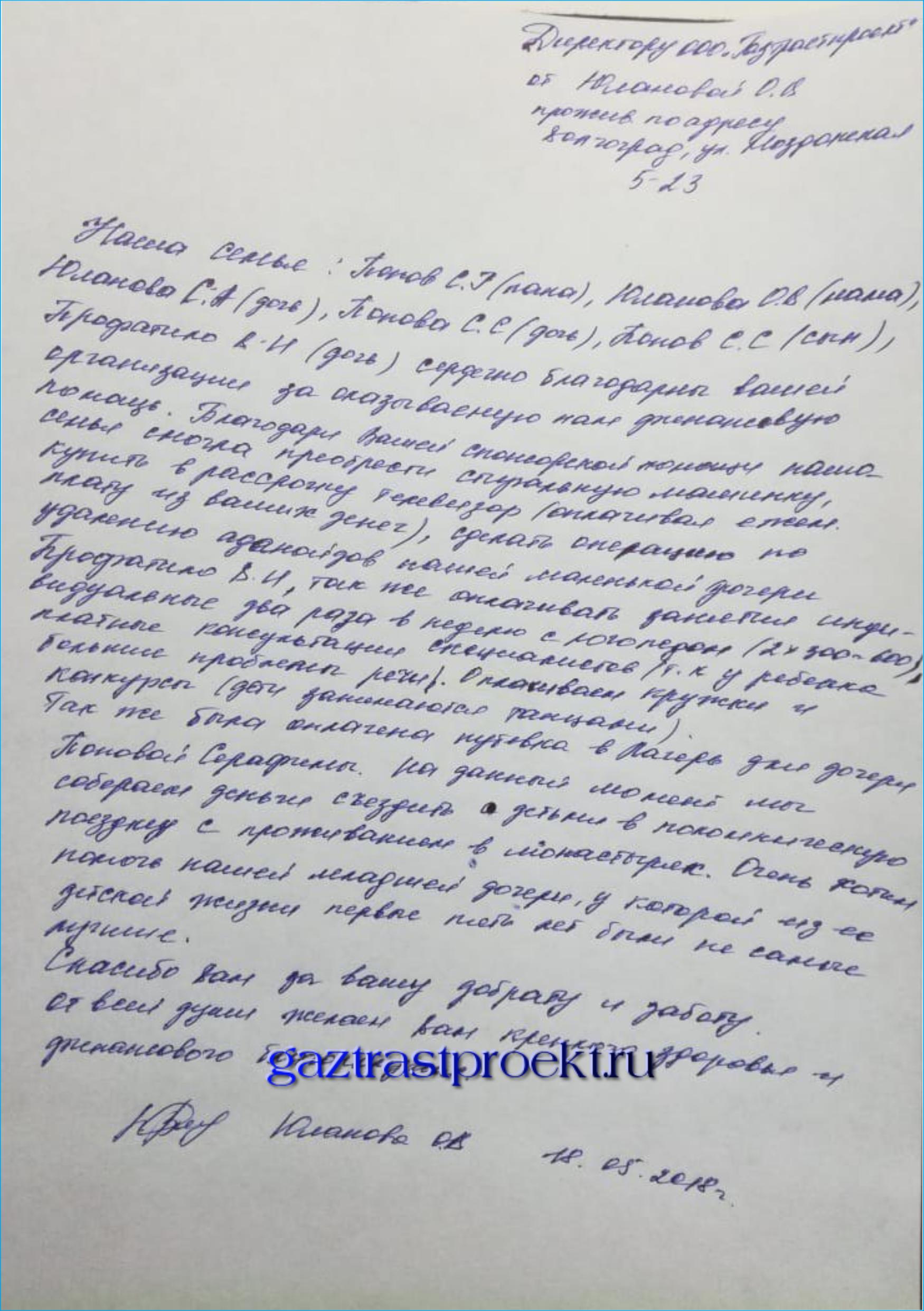 ГЗТРАСТПРОЕКТ Волгоградское представительство