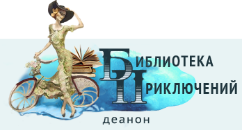 Деанон WTF Library of Adventures 2017