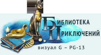 Визуал G—PG-13 WTF Library of Adventures 2017